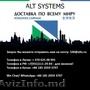ALT Systems предлагает своим клиентам международные перевозки грузов.